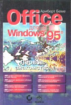MS Office для Windows 95. Первое знакомство