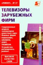 Телевизоры зарубежных фирм. Ремонт №17