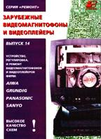 Зарубежные видеомагнитофоны и видеоплейеры. Ремонт №14