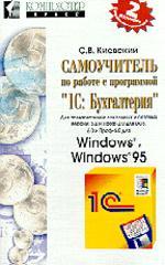 """Самоучитель по работе с """"1С: Бухгалтерия"""". 2-е издание"""