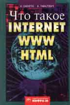 Что такое Internet, WWW и HTML. Первое знакомство