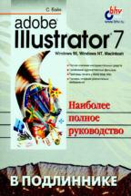 Adobe Illustrator 7 в подлиннике