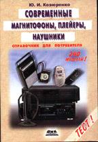 Современные магнитофоны, плейеры, наушники
