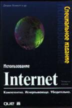 Использование Internet. Специальное издание