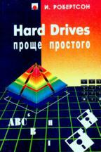 Hard Drives: проще простого