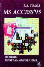 MS Access 95. Основы программирования
