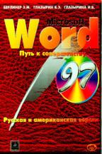 Word 97. Путь к совершенству. Русская и американская версии