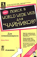 """Поиск в World Wide Web для """"чайников"""""""