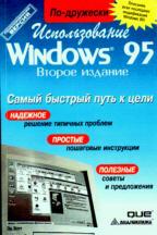 Использование Windows 95