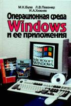 Операционная среда Windows и ее приложения