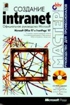 Создание Intranet. Официальное руководство MS (+ CD-ROM)