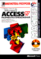 MS Access 97: разработка приложений (+CD)