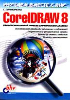 CorelDRAW! 8. Изучаем вместе с BHV