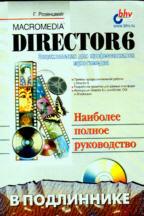 Macromedia Director 6 (+CD)