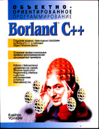 Объектно-ориентированное программирование на Borland C++