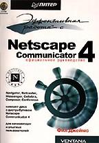 Эффективная работа с Netscape Communicator 4 (+CD)