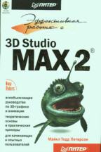 Эффективная работа с 3D Studio MAX 2 (+CD)