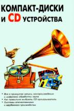 Компакт-диски и CD устройства
