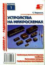 Устройства на микросхемах. Радиолюбителям. Выпуск 1