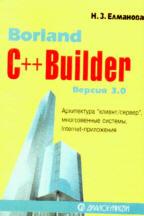 Borland C++ Builder 3.0. Архитектура клиент/сервер