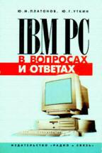 IBM PC в вопросах и ответах