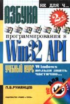 Азбука программирования в Win32 API, 2-е издание