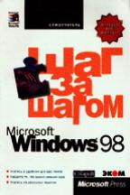 MS Windows 98. Шаг за шагом