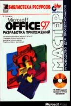 MS Office 97: разработка приложений (+CD)