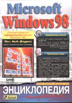 Руководство Пола Мак - Федриса по Windows 98. Издание для профессионалов