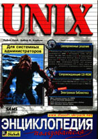 UNIX для системных администраторов. Энциклопедия пользователя