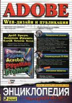 Adobe Web-дизайн и публикация. Энциклопедия пользователя