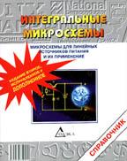 Интегральные микросхемы: Микросхемы для линейных источников питания и их применение