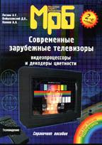 Серия:Массовая радиобиблиотека Страниц:228 ISBN:5-256-01504-4.  Название:Современные зарубежные телевизоры.