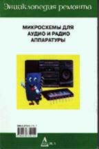 Микросхемы для аудио- и радиоаппаратуры ЭР-3
