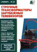 Строчные трансформаторы зарубежных телевизоров. Ремонт №24