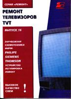 Ремонт телевизоров ТВТ