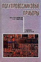 Полупроводниковые приборы: Учебное пособие. 9-е изд