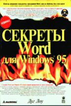 Секреты Word для Windows 95