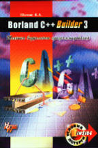Borland C++ Builder 3.Техника визуального программирования