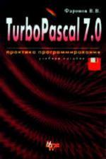 Turbo Pascal 7. Практика программирования (+дискета)