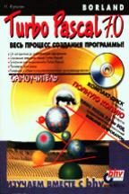 Turbo Pascal 7.0 весь процесс создания программы (+CD)