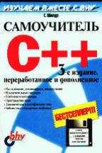 Самоучитель C++ (+ дискета), 3-е издание