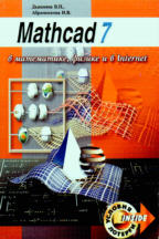 Mathcad 7 в математике, физике и в Internet