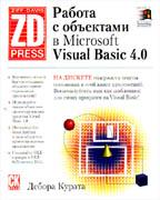 Создание объектов в MS Visual Basic 4.0