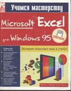 MS Excel для Windows 95