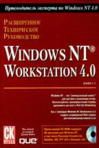 Расширенное техническое руководство Windows NT Workstation 4 с CD-ROM