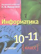 Информатика, 10-11 класс
