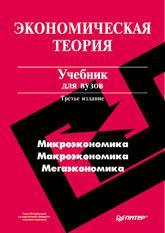 Обложка книги учебник для вузов экономическая теория