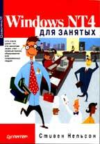 Windows NT4 для занятых