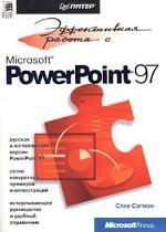 Эффективная работа с Microsoft PowerPoint 97